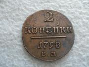 2 Kopeken 1798