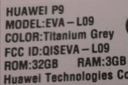 Huawei Titanium grau
